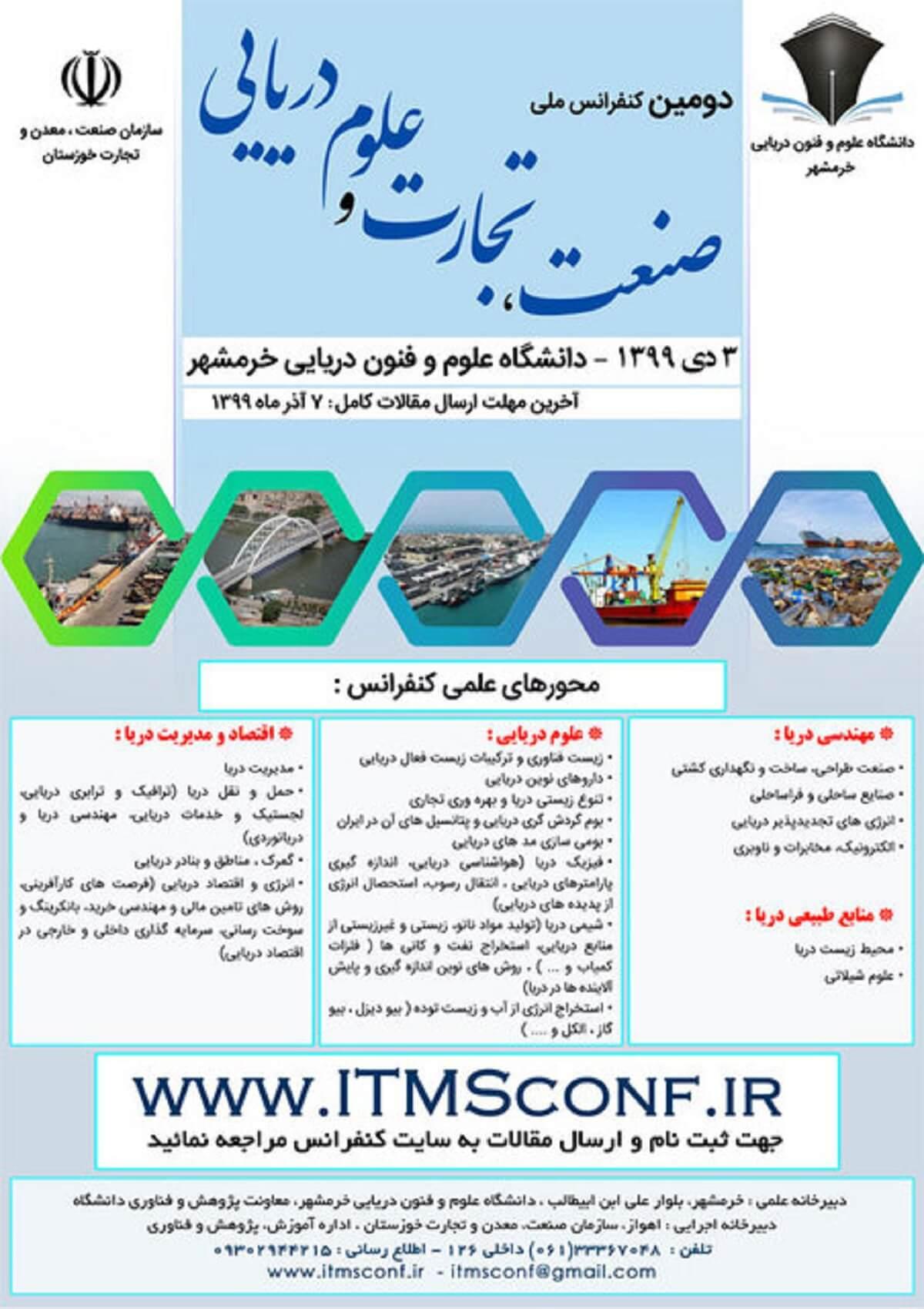 کنفرانس ملی صنعت، تجارت و علوم دریایی در خرمشهر