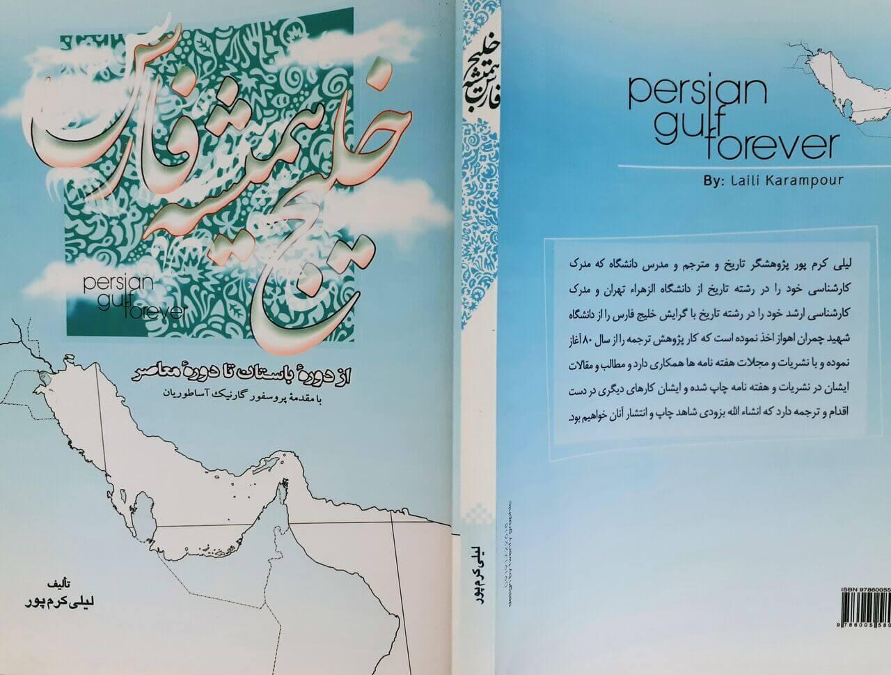 «خلیج همیشه فارس» در گذر زمان