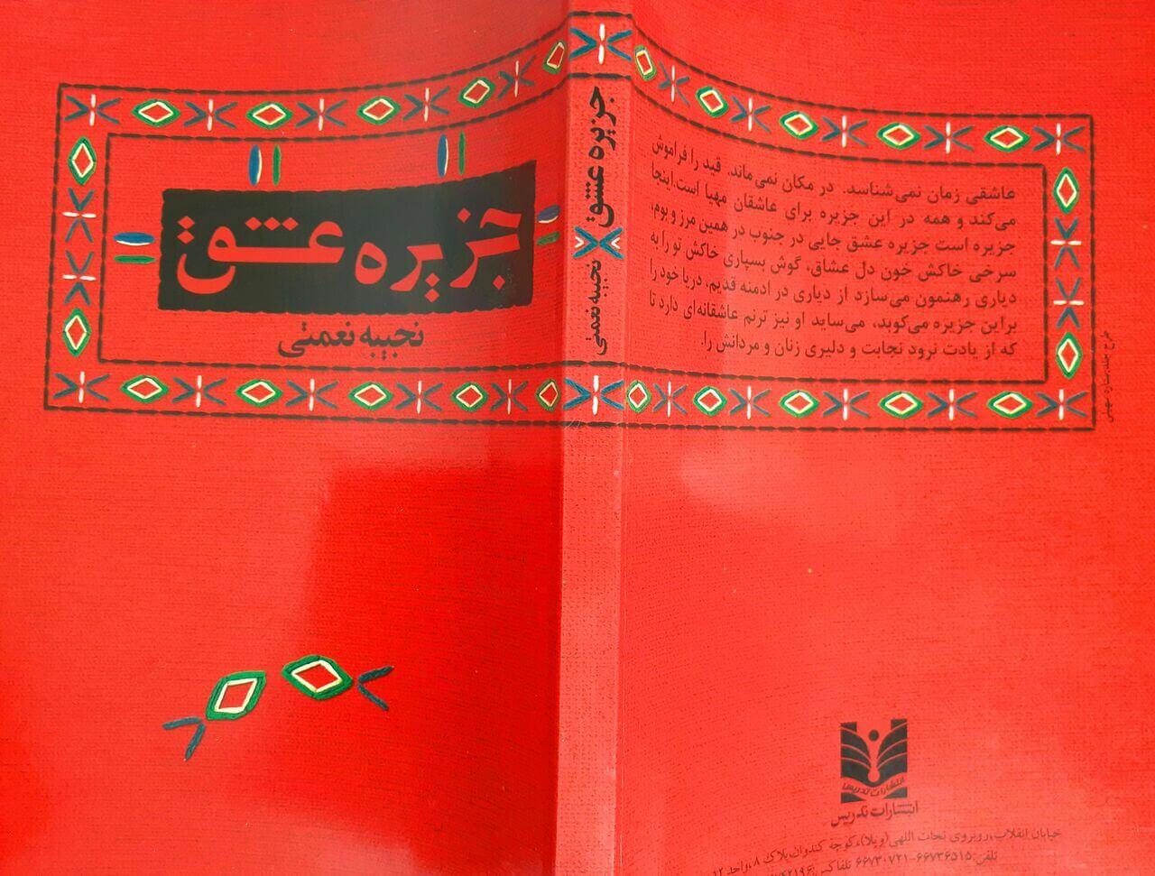 نگاهی به تاریخ خلیج فارس در کتاب «جزیره عشق»