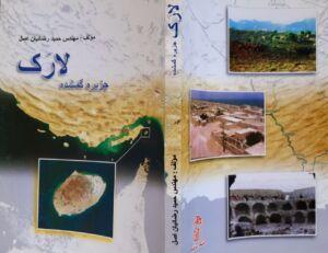 کتاب لارک جزیره گمشده نوشته حمید رضائیان اصل
