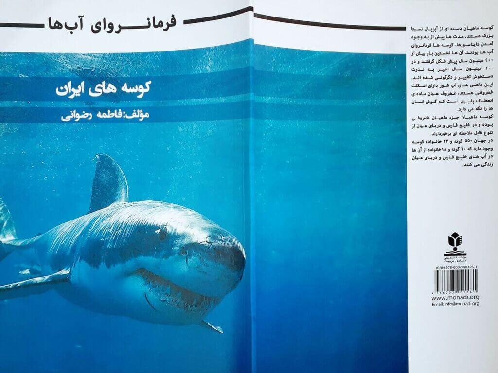 کتاب کوسههای ایران نوشته فاطمه رضوانی