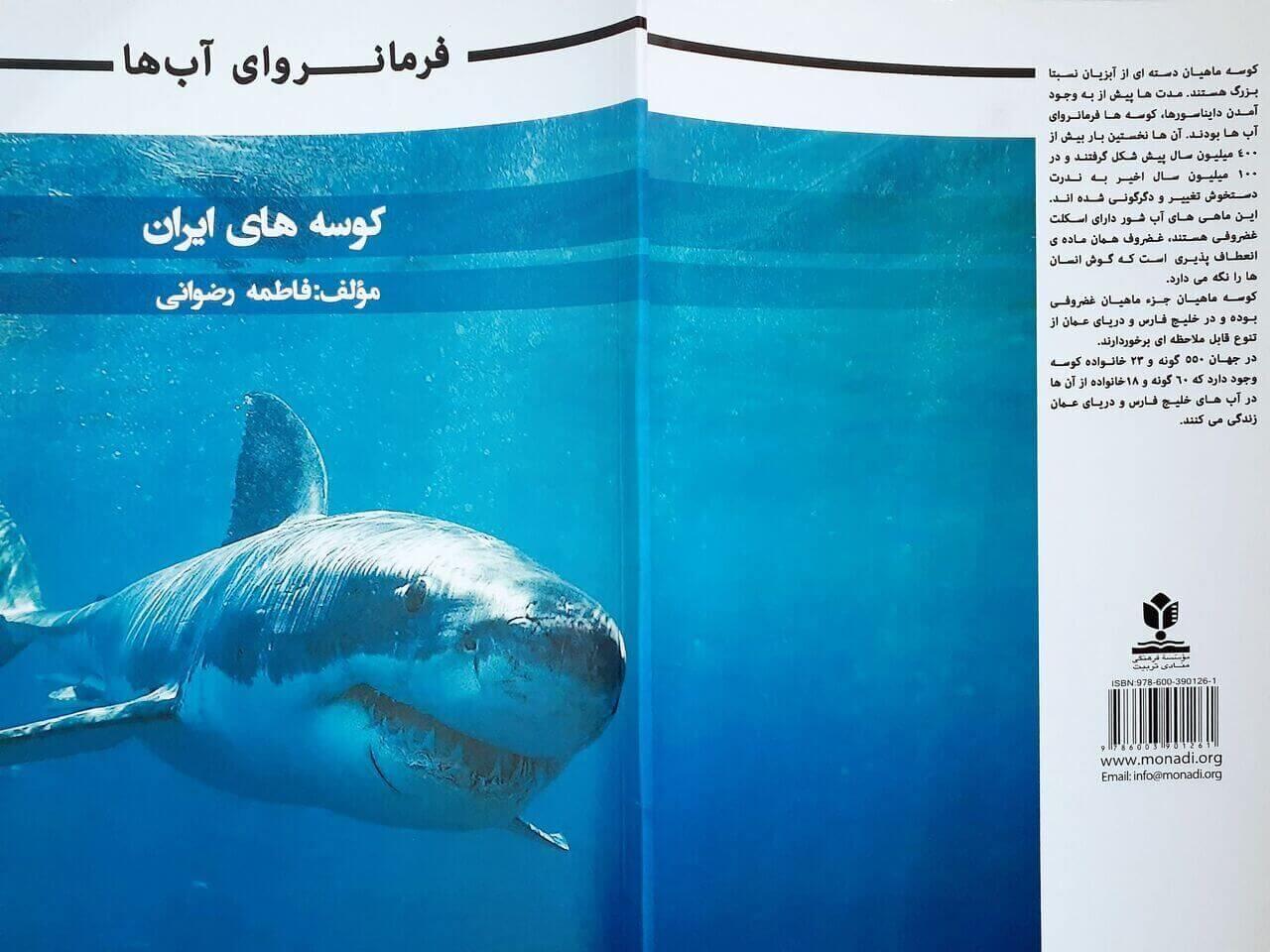 شناخت فرمانروای آبها با کتاب «کوسههای ایران»