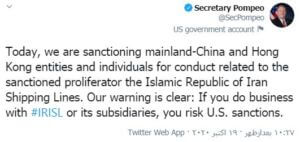 توئیت مایک پامپئو-وزیر امور خارجه آمریکا- در مورد تحریمهای جدید کشتیرانی جمهوری اسلامی