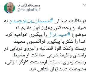 توییت قالیباف رئیس مجلس در خصوص ممنوعیت صید ترال