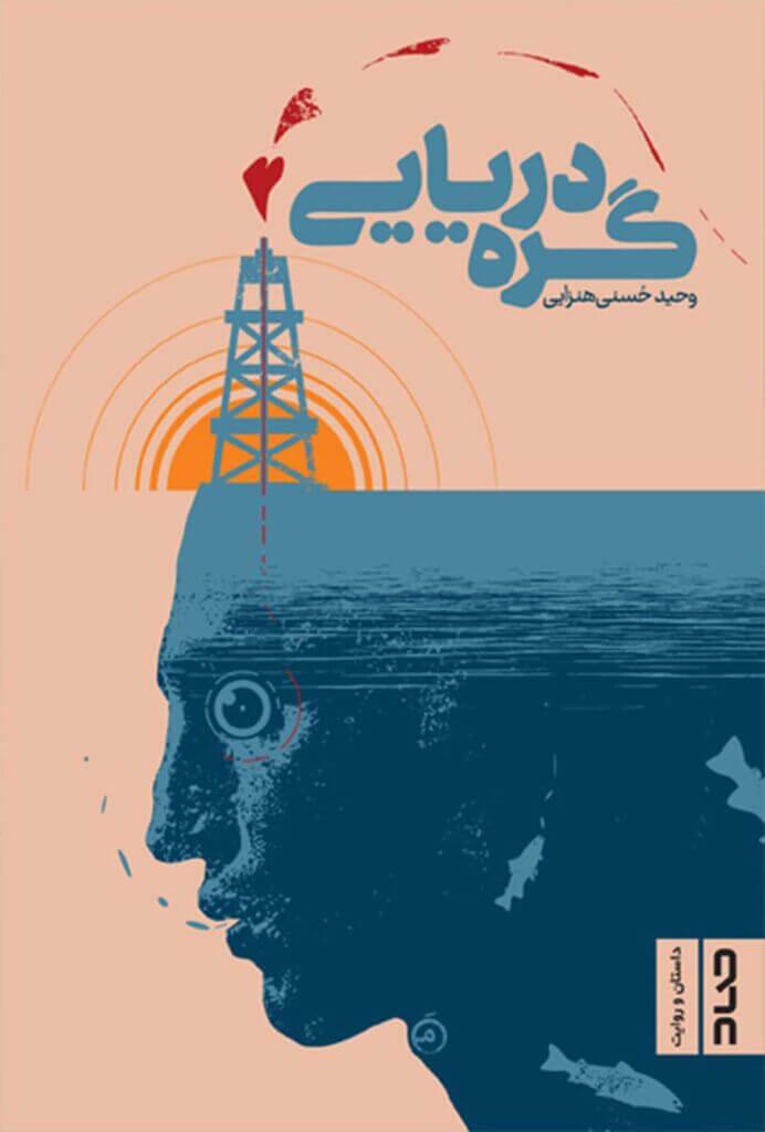 جلد کتاب گره دریایی دریانوردان- وحید حسنی هنزایی