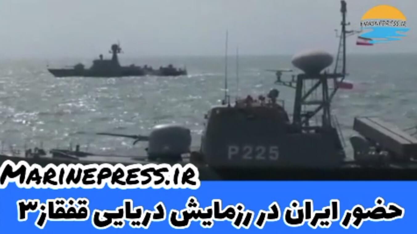 حضور نیروی دریایی ارتش در رزمایش قفقاز