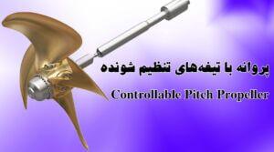 پروانه با گام متغیر - controllable pitch propeller