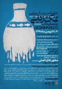 پوستر کنفرانس بینالمللی نمکزدایی و تصفیه آب