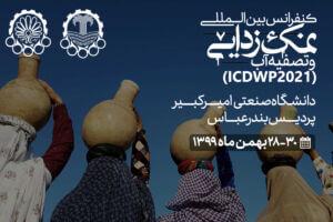 کنفرانس بینالمللی نمک زدایی و تصفیه آب- icdwp21