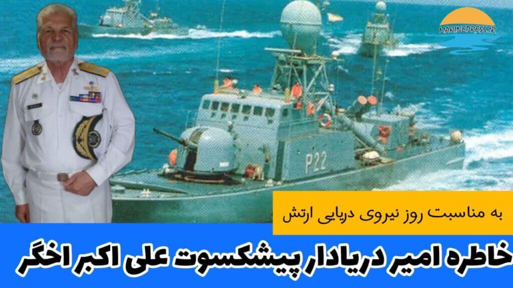 روایت امیر دریادار پیشکسوت علی اکبر اخگر از هفتم آذر