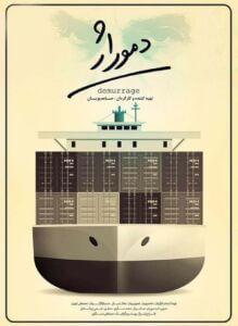 مستند دموراژ بار کشتی ها در گمرک بنادر