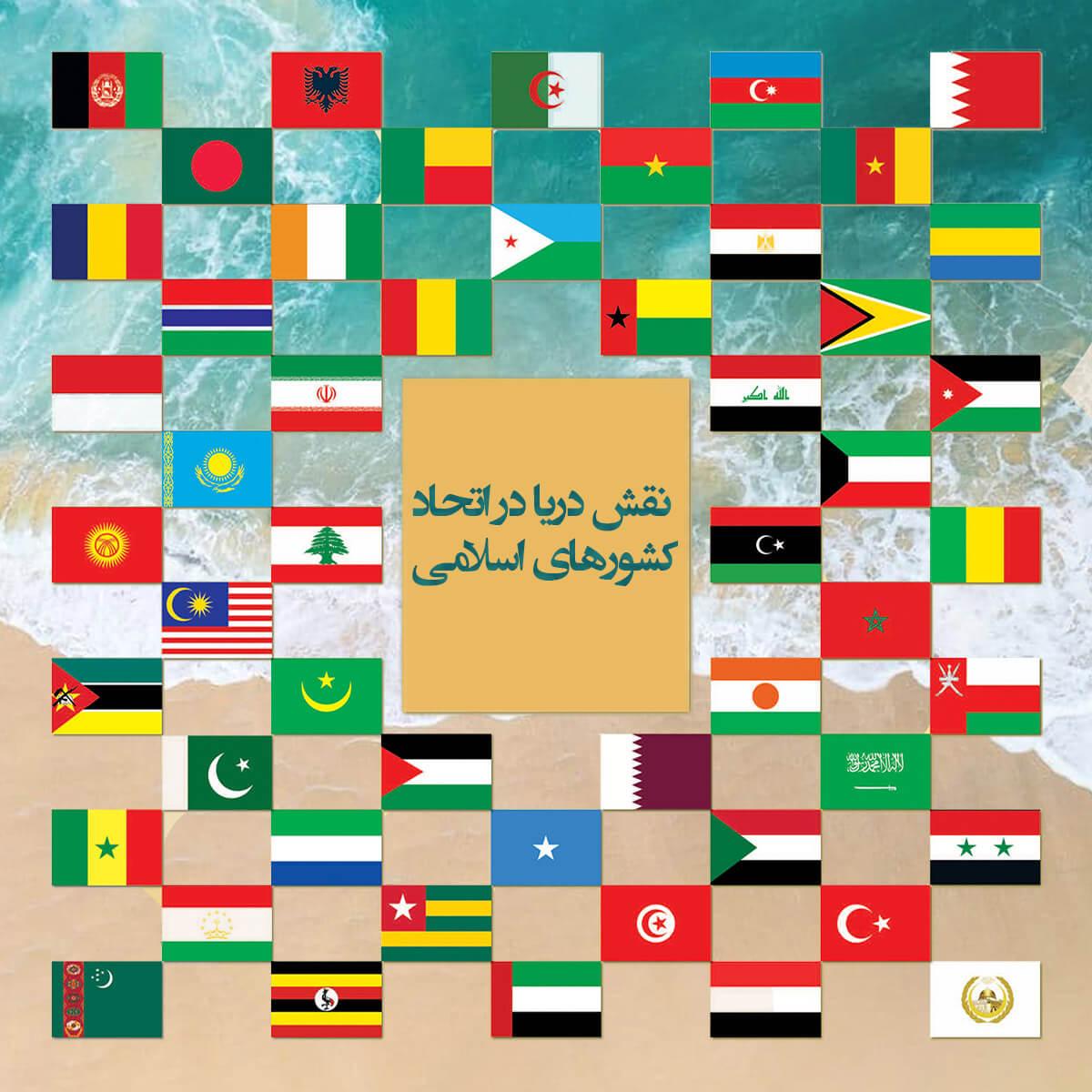 نقش دريا در اتحاد كشورهای اسلامی
