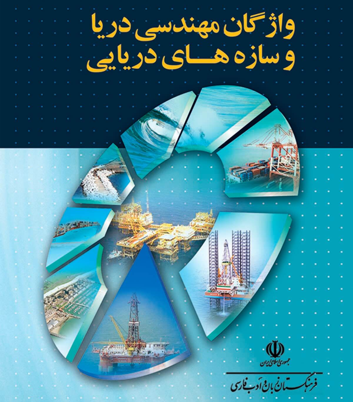 اضافه شدن چند واژه دریایی توسط فرهنگستان زبان و ادب فارسی