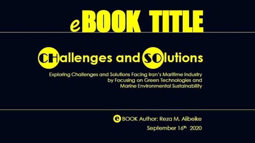 کتاب الکترونیکی «چالشها و راهکارهای پیش روی صنعت دریایی ایران»