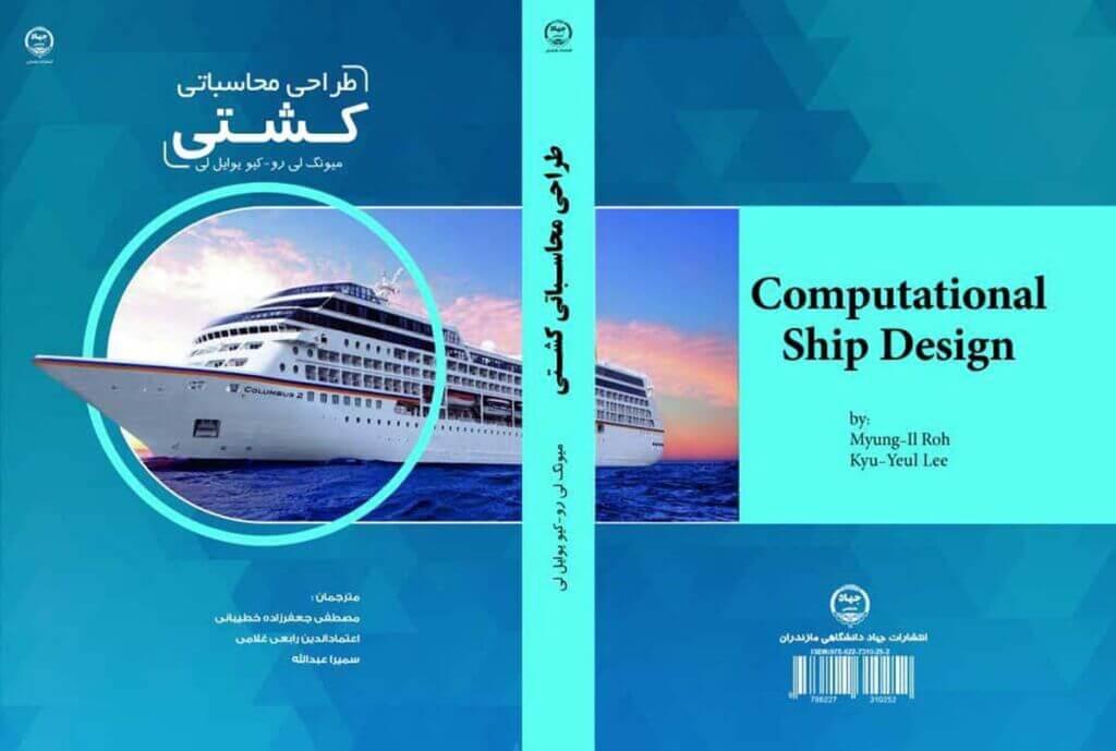کتاب «طراحی محاسباتی کشتی»
