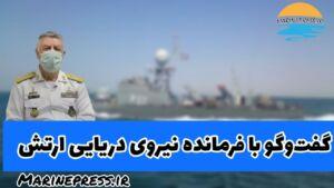 گفت و گو با امیر دریادار حسین خانزادی -فرمانده نیروی دریایی ارتش