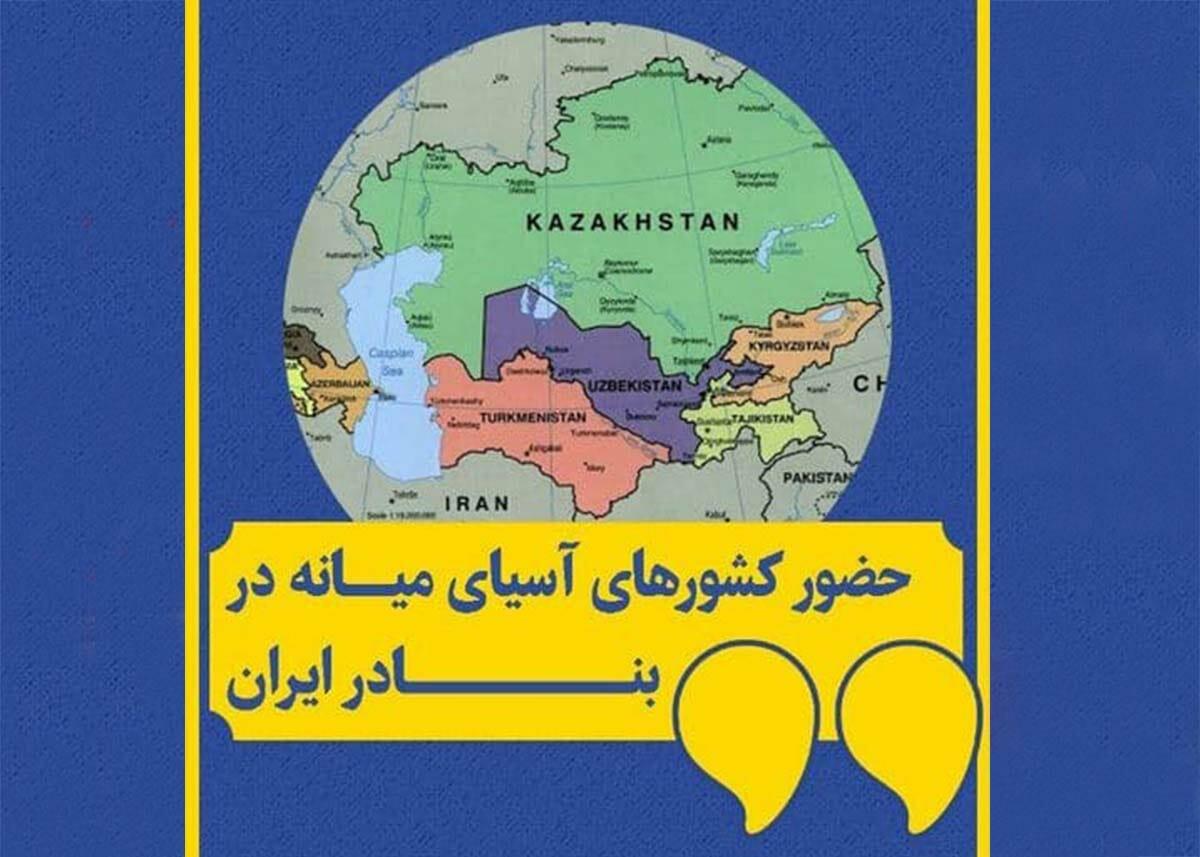 حضور کشورهای آسیای میانه در بنادر ایران
