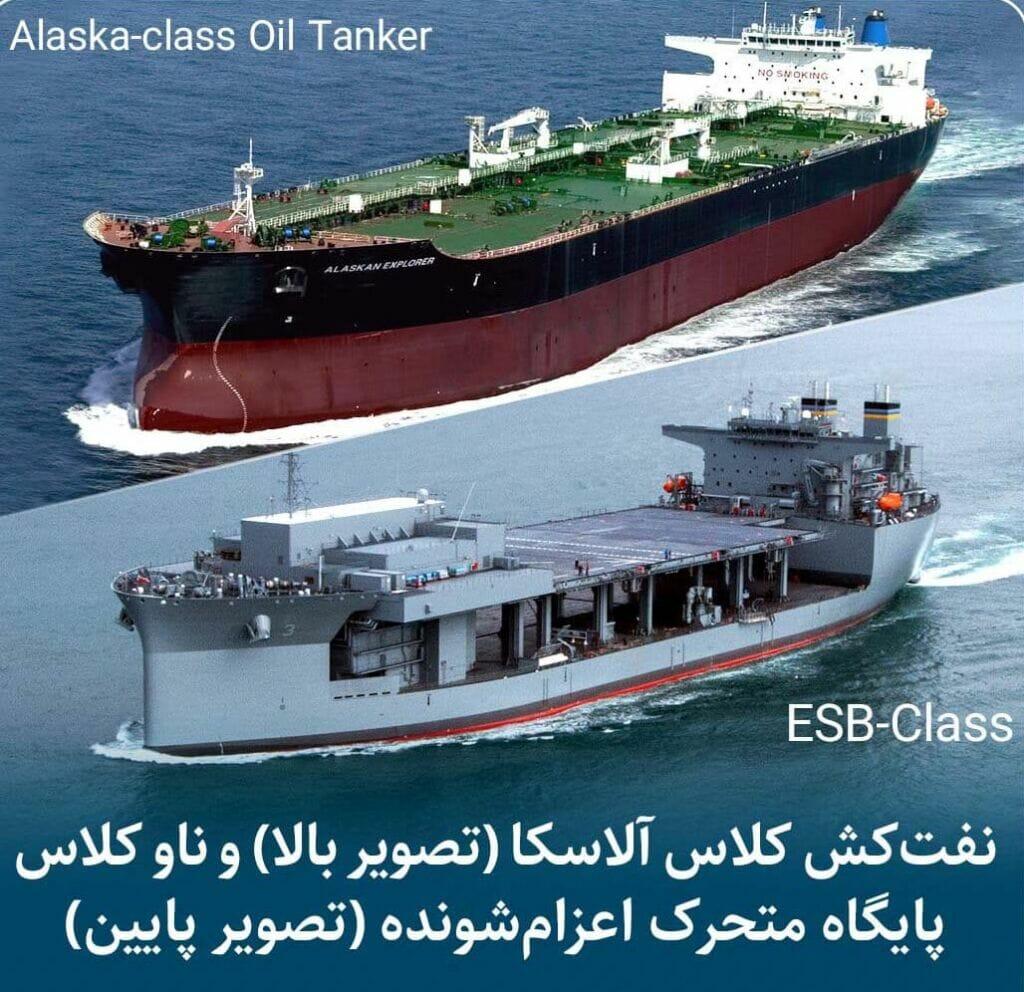 پایگاه متحرک نیروی دریایی آمریکا - ESB class