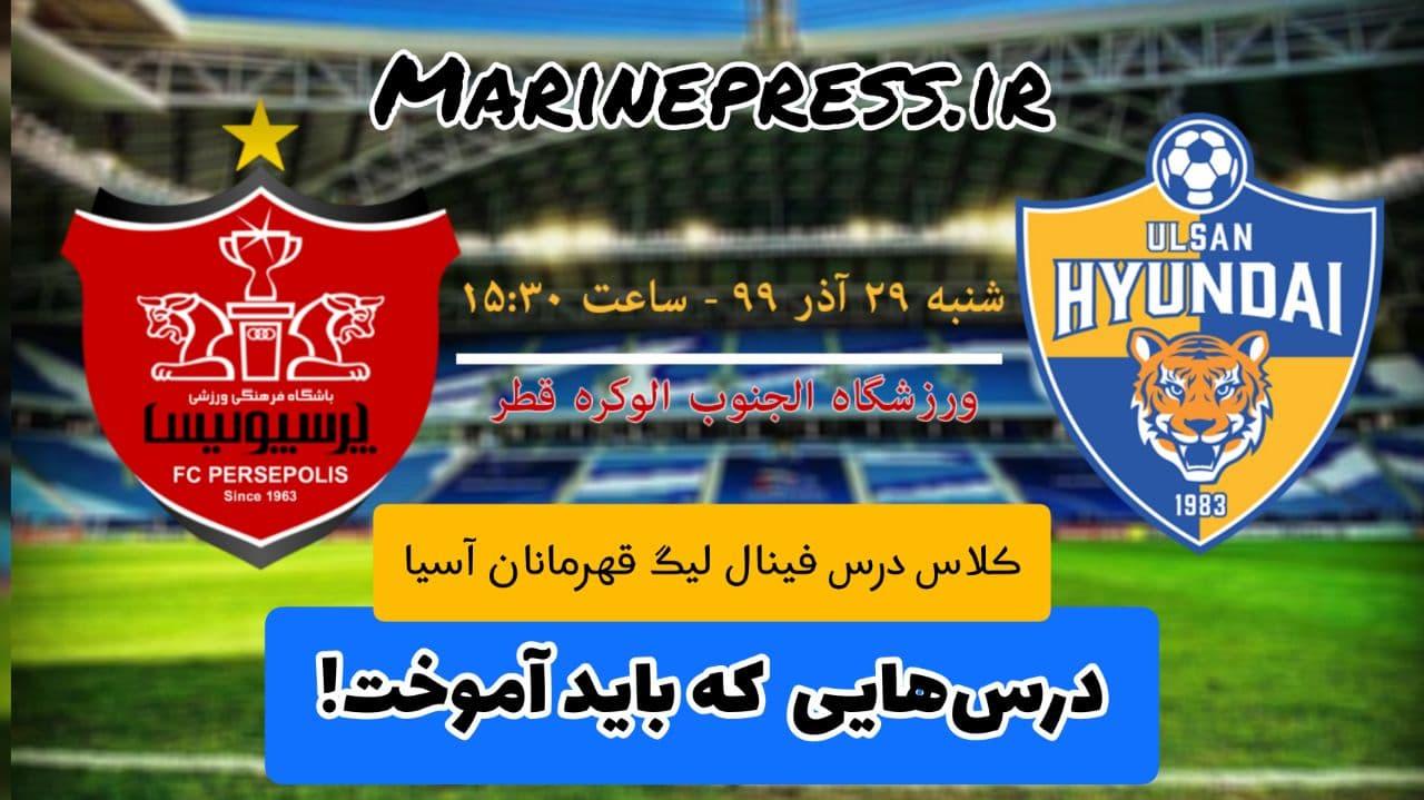 پوستر بازی فینال لیگ قهرمانان آسیا 2020