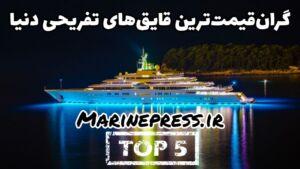 گران قیمت ترین قایق های تفریحی دنیا