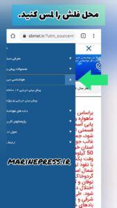 آموزش دریافت هواشناسی دریایی خلیج عمان و بنادر سیستان و بلوچستان