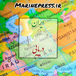 ایران کشوری دریایی