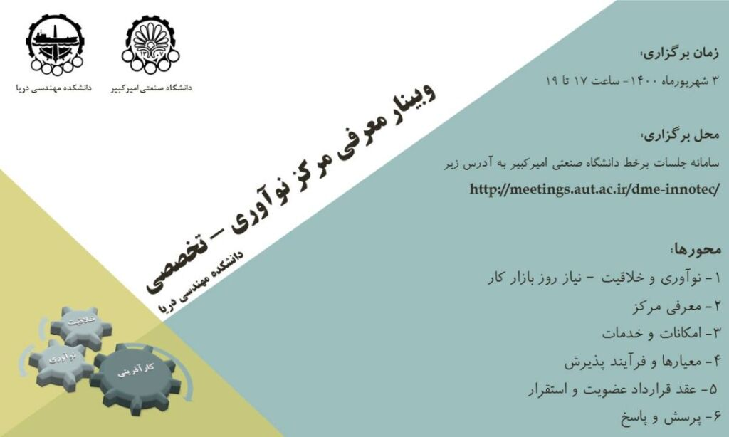 وبینار معرفی مرکز نوآوری - تخصصی دانشکده مهندسی دریا دانشگاه صنعتی امیرکبیر