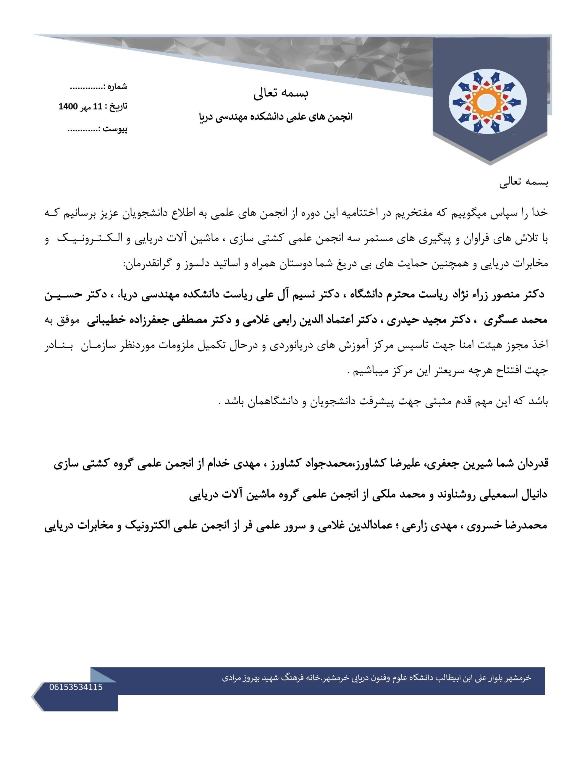 مجوز تاسیس مرکز  آموزشهای دریانوردی در دانشگاه علوم و فنون دریایی خرمشهر